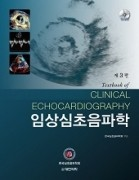임상심초음파학 제3판 Textbook of Clinical Echocardiography DVD include