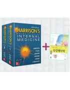 Harrison's Principles of Internal Medicine, 20e (2volume) + Netter 임상해부학 1+1 event