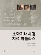소화기내시경 치료 아틀라스 -Therapeutic Gastrointestinal Endoscopy A Comprehensive Atlas