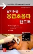 알기쉬운 응급초음파 핸드북 Pocket Atlas of Emergency Ultrasound 2/e