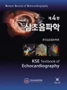 심초음파학 제4판 KSE Textbook of Echocardiography
