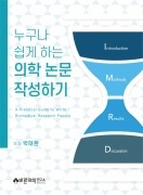 누구나 쉽게 하는 의학 논문 작성하기: A Practical Guide to Write Biomedical Research Papers