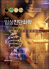 임상진단화학 Clinical Laboratory Chemistry