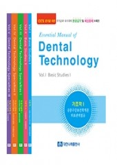 (치기공과 국시대비) Essential Manual of Dental Technology