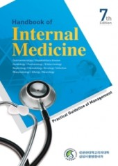 Handbook of Internal Medicine 7판 (삼성내과매뉴얼)