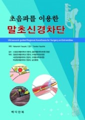 초음파를 이용한 말초신경차단(Ultrasound-guided Regional Anesthesia for Surgery on Extremities)