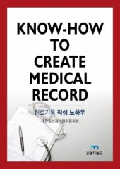 KNOW - HOW TO CREATE MEDICAL RECORD/ 진료기록 작성 노하우